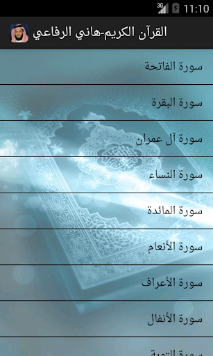 【免費音樂App】القرآن الكريم - هاني الرفاعي-APP點子