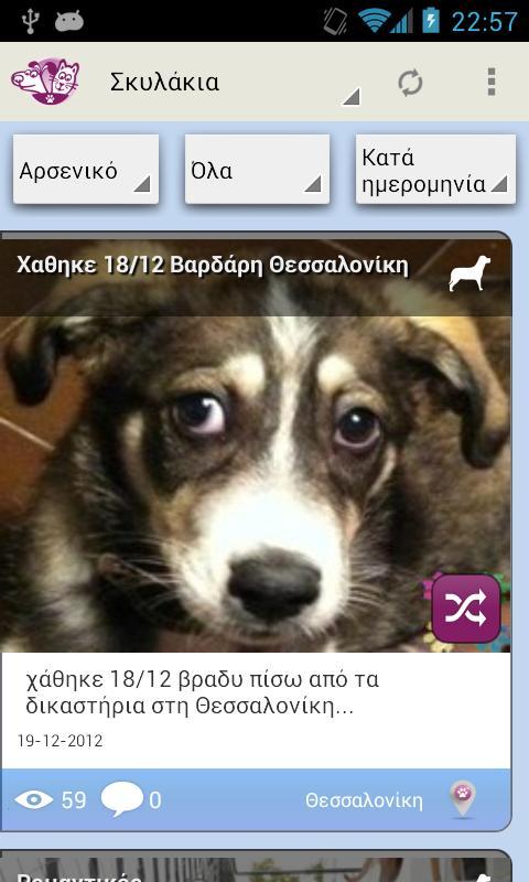 Adespoto - Σκυλιά & Γάτες - screenshot