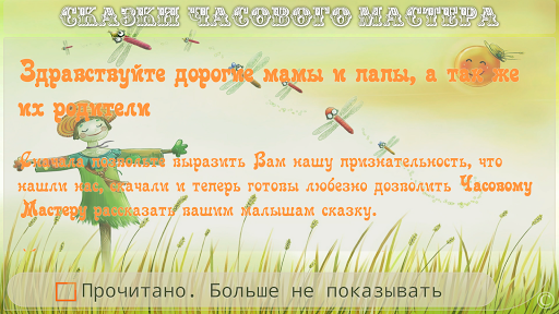 Аудио сказки для детей - ч. 1