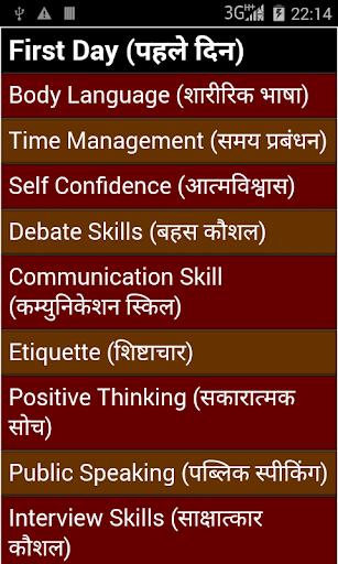 【免費生活App】Personality Development - 30d-APP點子