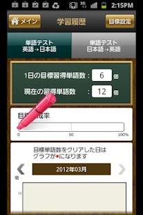 ジーニアス英単語2200★ジーニアス英和辞典から英単語帳誕生- screenshot thumbnail