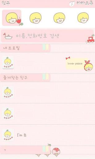 【免費娛樂App】청춘스티커 카카오톡 테마-APP點子