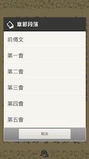 玩生活App|楞嚴咒(唱誦)免費|APP試玩