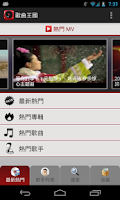 Screenshot of 歌曲王國-歌手 專輯 歌曲 歌詞 MV