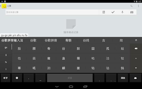 安卓版谷歌拼音输入法3.1最新版下载地址,重大更新:增白色主题_52z.com