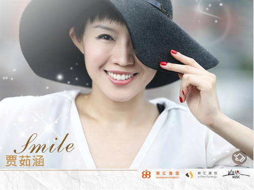 贾茹涵 微笑专辑