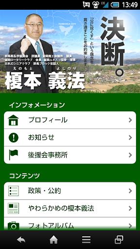 榎本義法 オフィシャルアプリ
