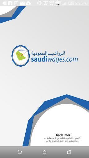 الرواتب السعودية