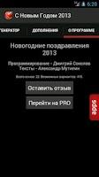 Screenshot of Новогодние поздравления 2013