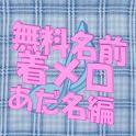 Japanese nickname ring tones logo