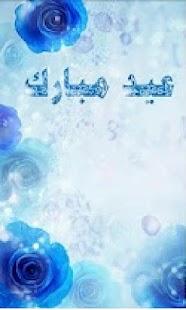 玩社交App|تهاني العيد - Alead免費|APP試玩