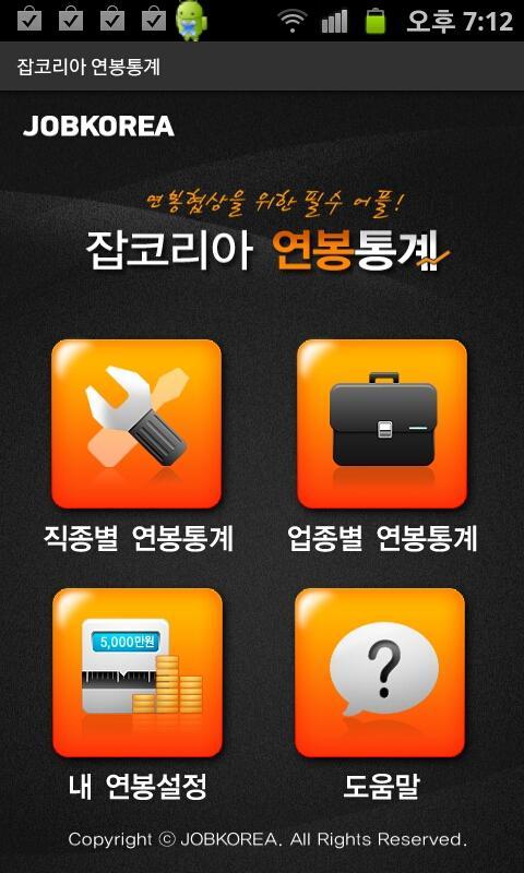 잡코리아 연봉통계 - 취업 면접 필수품 - screenshot