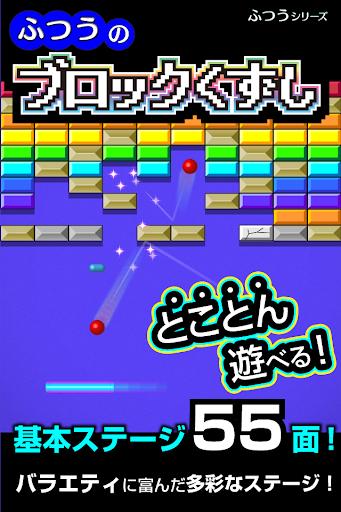 ふつうのブロックくずし-無料のブロック崩しゲーム!