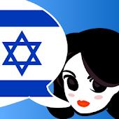 Lingopal Hebrew