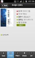 Screenshot of ELS21-스마트도서관 eBook