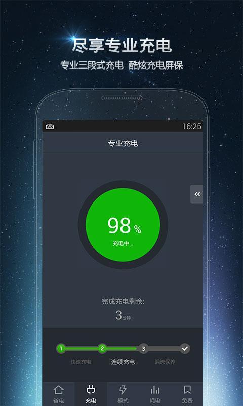金山电池医生 - screenshot