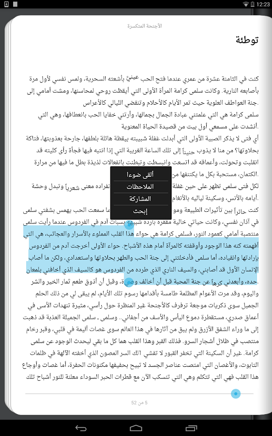 ‫اي كتاب - ektab‬‎- screenshot