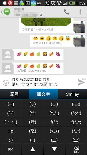 Line絵文字キーボード - 顔文字キュート Emoji