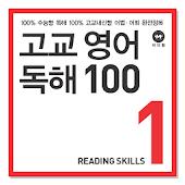 고교영어독해 100 1학년