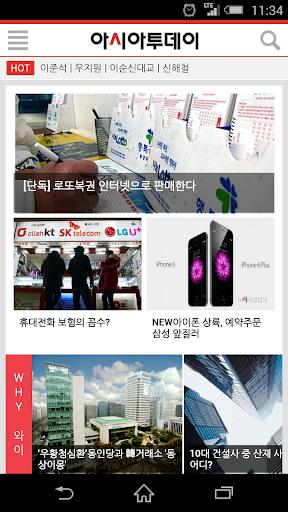 新聞必備APP下載|아시아투데이 好玩app不花錢|綠色工廠好玩App
