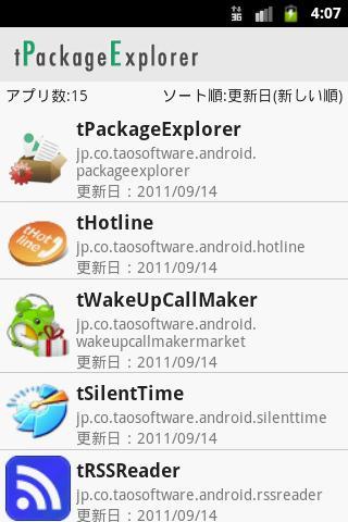 tPackageExplorer- screenshot