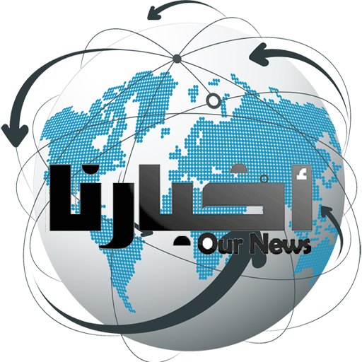Our News - أخبارنا file APK for Gaming PC/PS3/PS4 Smart TV