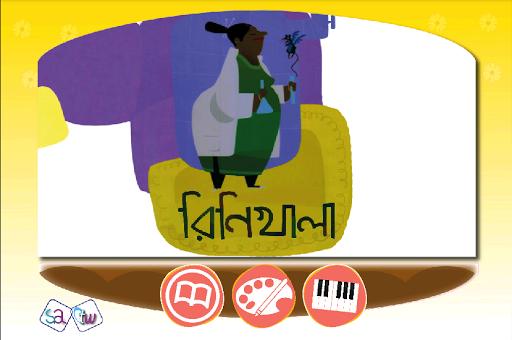 Rini Khala