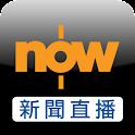 now 新聞直播 logo