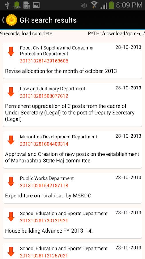 Maharashtra Govt. Resolutions - screenshot