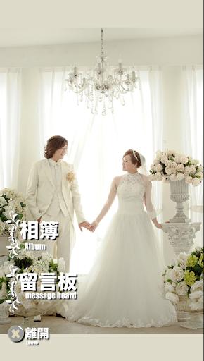 建榮與韻竹婚禮APP