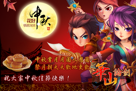 華山論劍Online-最終決戰
