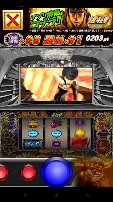 神拳勝舞チャレンジアプリのおすすめ画像4