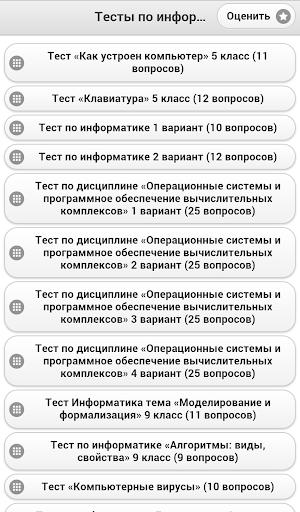 Тесты по информатике