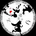 アリス逃走中 icon