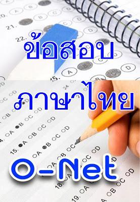 ข้อสอบ o-net ป.6 ชุด2พร้อมเฉลย - screenshot