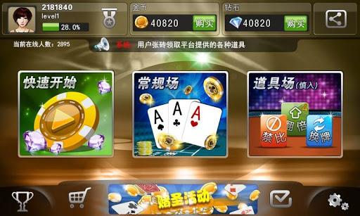 【免費博奕App】豹子王棋牌賺iPhone5S-APP點子