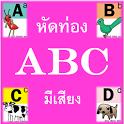 ฝึกท่อง ABC มีเสียง icon