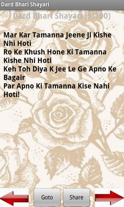 Dard Bhari Shayari - screenshotDard Bhari Shayari In Hindi Language