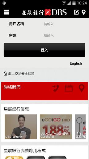DBS mBanking Hong Kong