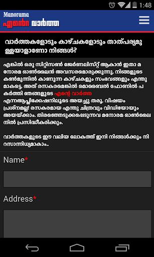 Manorama Ente Vartha