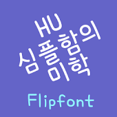 HUSimple™ Korean Flipfont