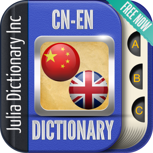 Chinese English Dictionary