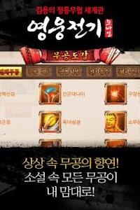 영웅전기 - 김용 정통무협 세계관 이미지[3]
