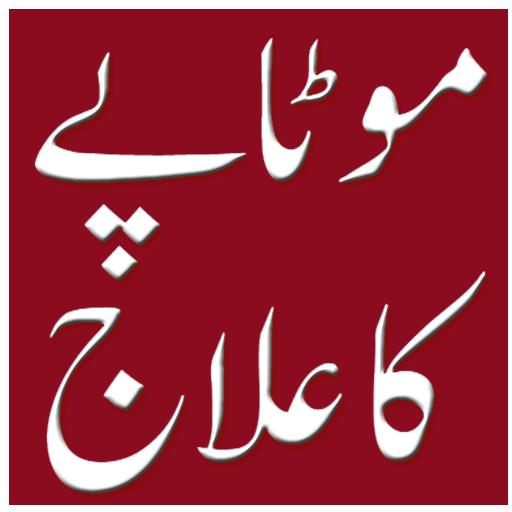 zubaida tariq fogyás totkay urdu)