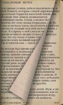 Из тьмы веков - screenshot