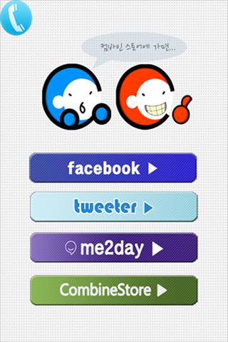 컴바인스토어; 광고 소셜커머스 - screenshot