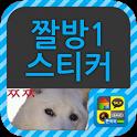 짤방1 스티커팩 icon