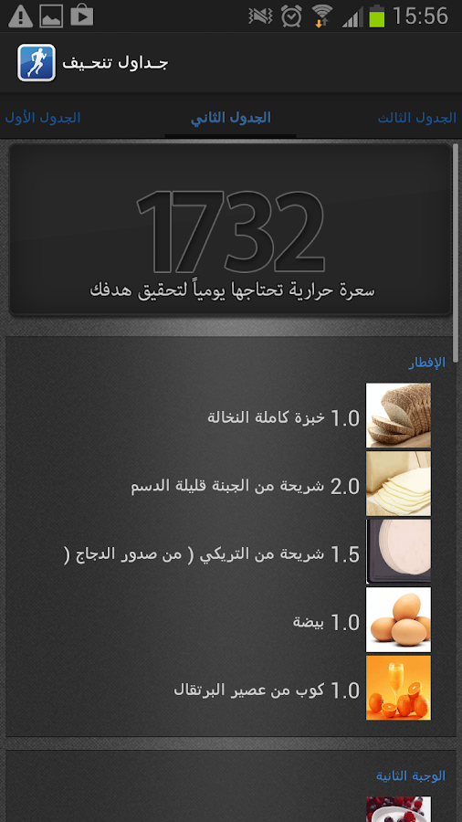 ‫تمارين‬‎- screenshot