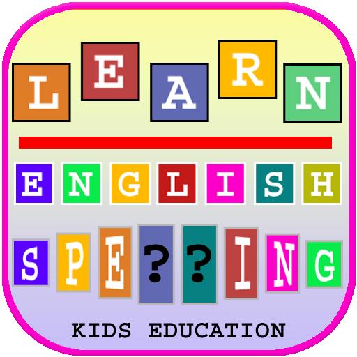 教育のキッズ - 英語スペリングを学ぶ LOGO-記事Game