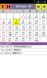 台灣假期日曆 2015